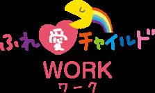 ふれあいチャイルドワーク  |  札幌・帯広・北海道内の保育求人総合サイト